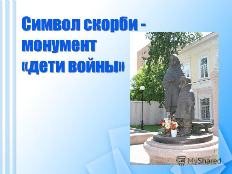 Символ скорби - монумент «дети войны»