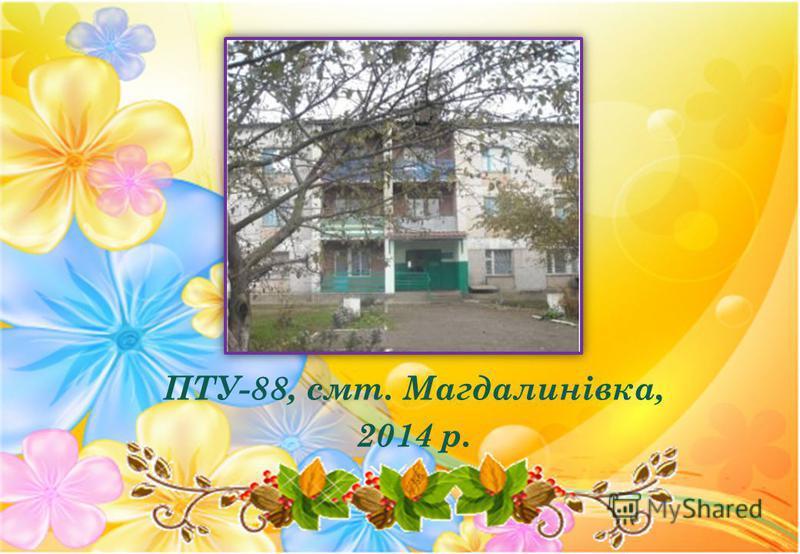 ПТУ-88, смт. Магдалинівка, 2014 р.