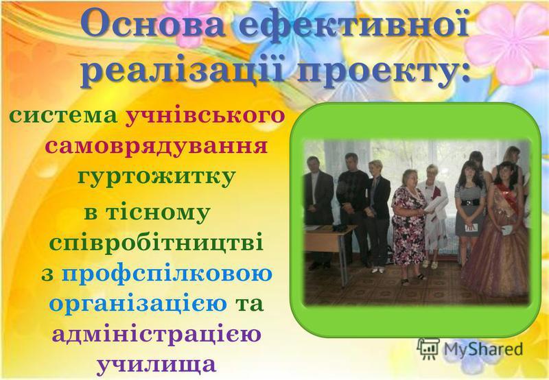 Основа ефективної реалізації проекту: система учнівського самоврядування гуртожитку в тісному співробітництві з профспілковою організацією та адміністрацією училища