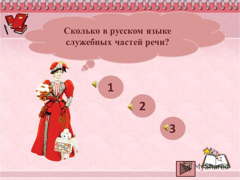 Сколько в русском языке служебных частей речи? 1 2 3
