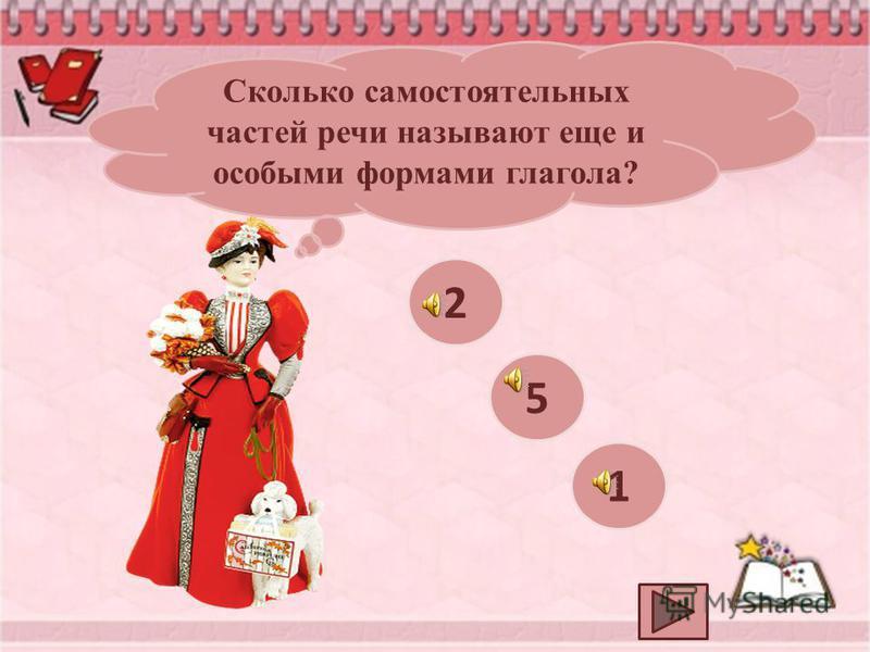 Сколько самостоятельных частей речи называют еще и особыми формами глагола? 2 5 1