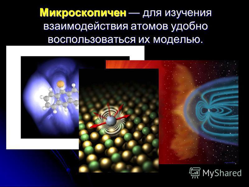 Микроскопичен для изучения взаимодействия атомов удобно воспользоваться их моделью.