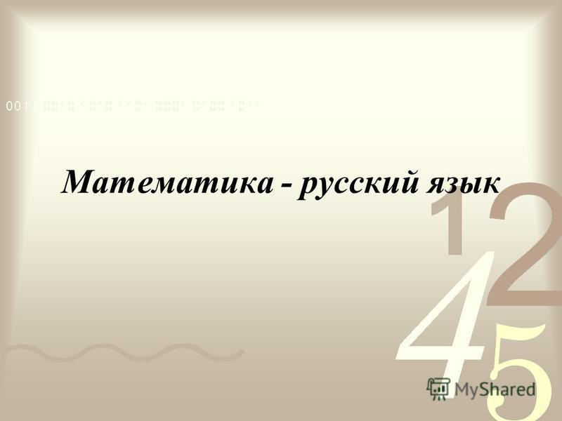 Математика - русский язык