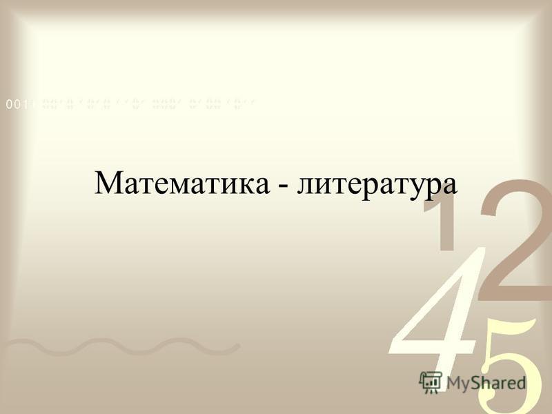 Математика - литература