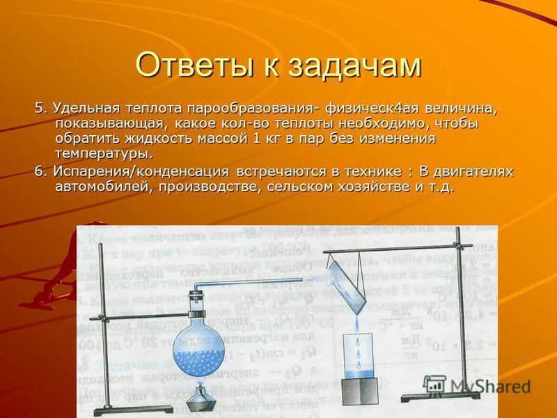 Задачи 1. Какова формула испарения/конденсации?1. Какова формула испарения/конденсации? 2. Испарение происходит: 2. Испарение происходит: А-при любой температуре Б- при температуре кипения В-при определенной температуре для каждой жидкости 3. Ск-ко э