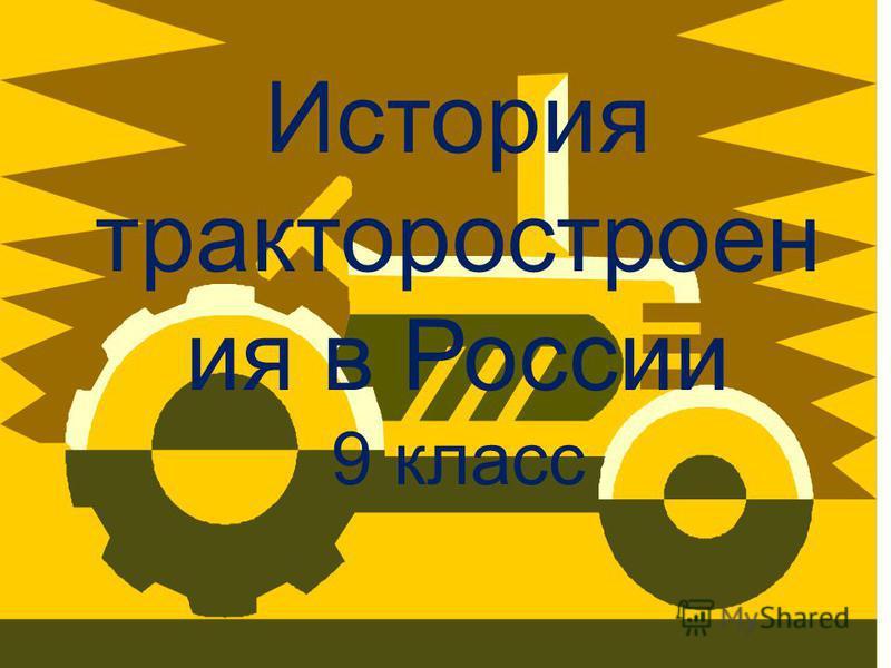 История тракторастроения в России 9 класс