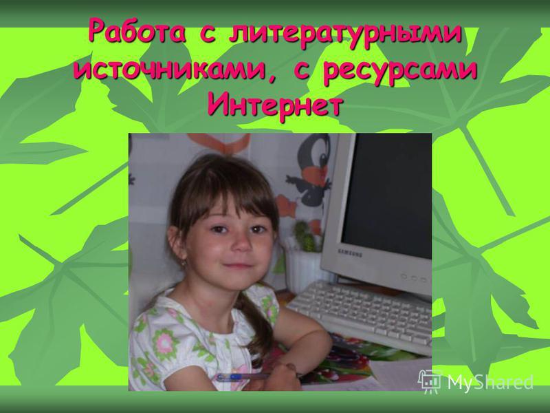 Работа с литературными источниками, с ресурсами Интернет
