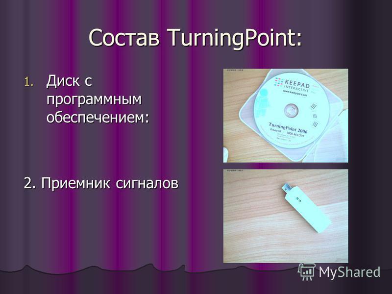 Состав TurningPoint: 1. Диск с программным обеспечением: 2. Приемник сигналов