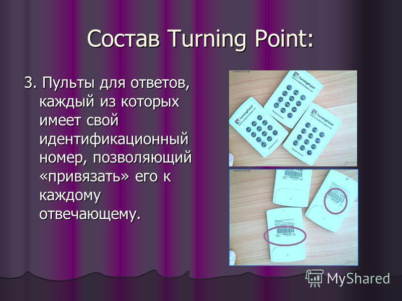 3. Пульты для ответов, каждый из которых имеет свой идентификационный номер, позволяющий «привязать» его к каждому отвечающему. Состав Turning Point: