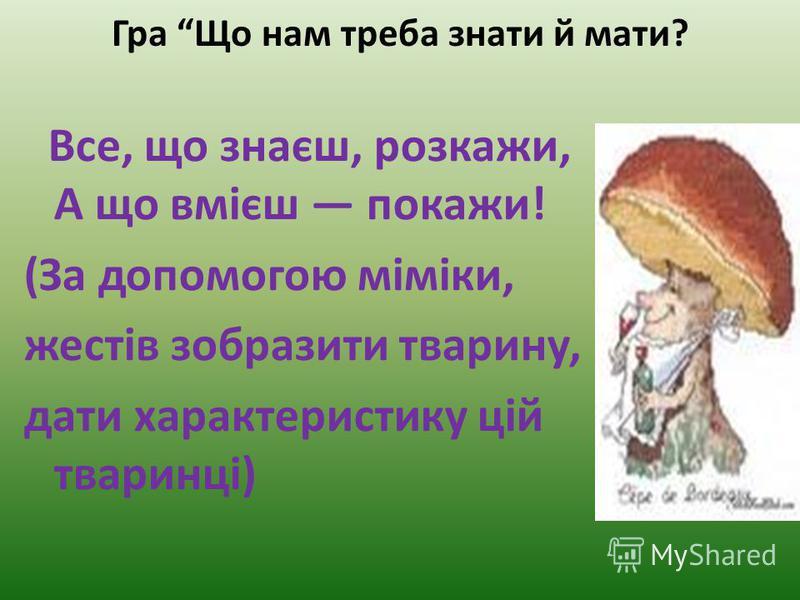 Подумай та скажи Хто що їсть? Заєць-----------------Бегемот---------- Білка------------------Рись---------------- Лисиця--------------Слон---------------- Ведмідь-------------Мавпа-------------- Верблюд------------Їжак-----------------