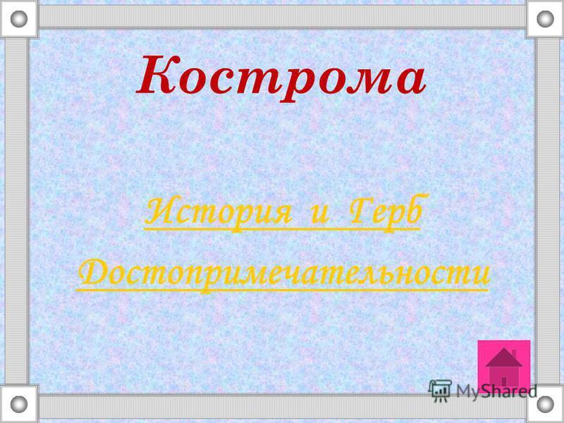 Кострома История и Герб Достопримечательности