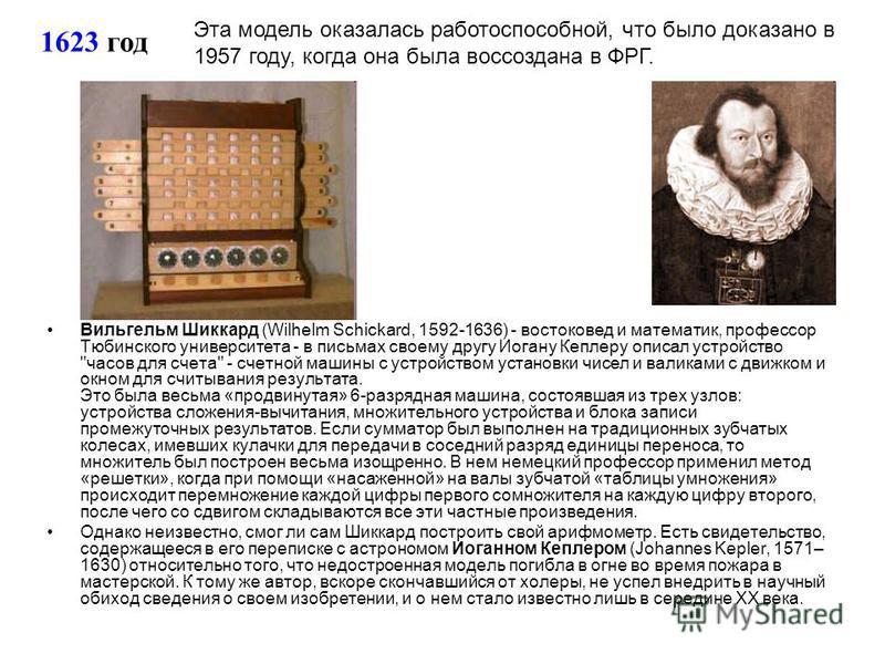 Вильгельм Шиккард (Wilhelm Schickard, 1592-1636) - востоковед и математик, профессор Тюбинского университета - в письмах своему другу Иогану Кеплеру описал устройство