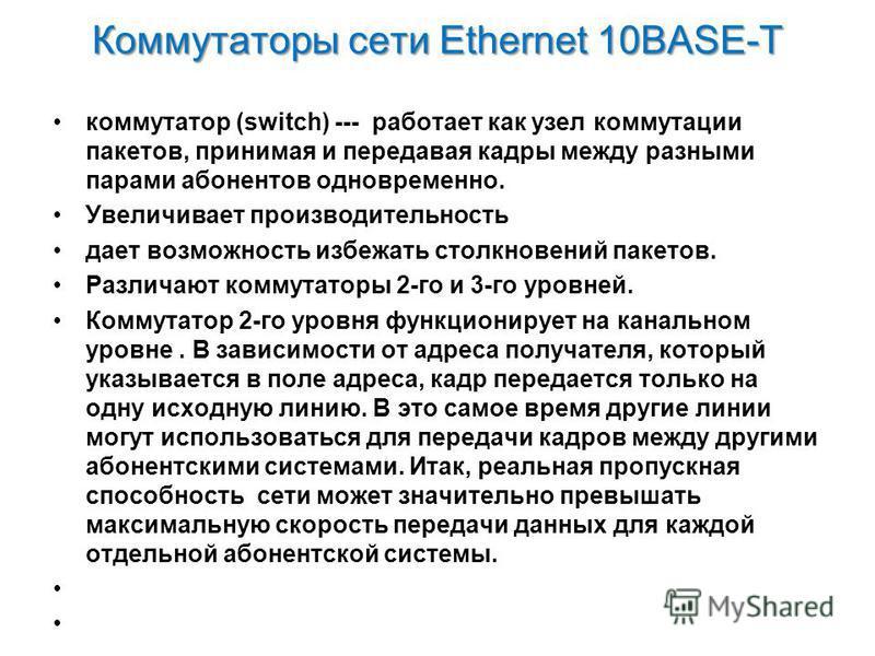 Коммутаторы сети Ethernet 10BASE-Т коммутатор (switch) --- работает как узел коммутации пакетов, принимая и передавая кадры между разными парами абонентов одновременно. Увеличивает производительность дает возможность избежать столкновений пакетов. Ра