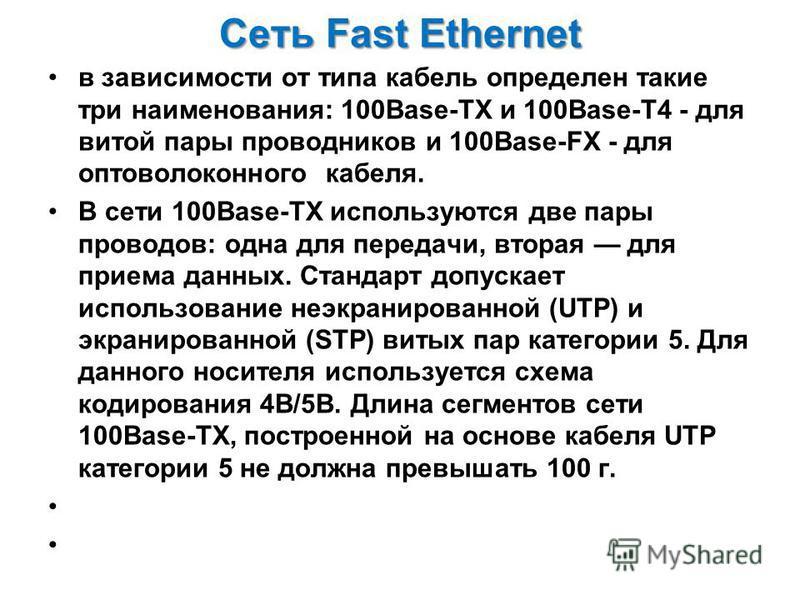 Сеть Fast Ethernet в зависимости от типа кабель определен такие три наименования: 100Base-TX и 100Base-T4 - для витой пары проводников и 100Base-FX - для оптоволоконного кабеля. В сети 100Base-TX используются две пары проводов: одна для передачи, вто