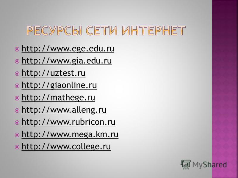 http://www.ege.edu.ru http://www.gia.edu.ru http://uztest.ru http://giaonline.ru http://mathege.ru http://www.alleng.ru http://www.rubricon.ru http://www.mega.km.ru http://www.college.ru