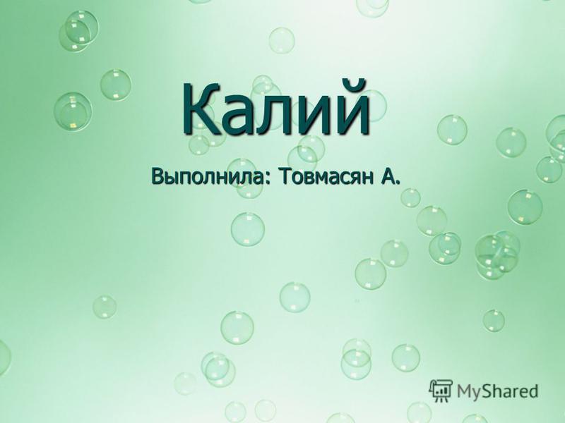 Калий Выполнила: Товмасян А.
