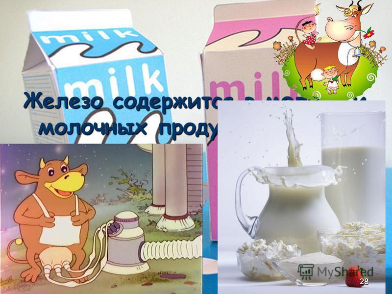 Железо содержится в молоке и молочных продуктах. 28