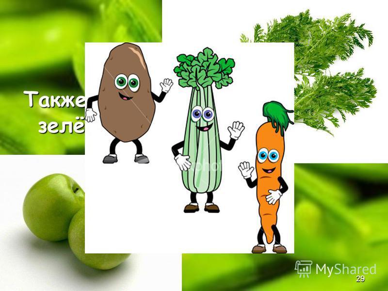 Также в бобовых и овощах с зелёными листьями. 29