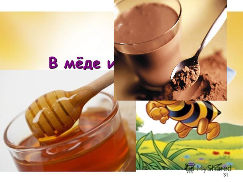 В мёде и какао. В мёде и какао. 31