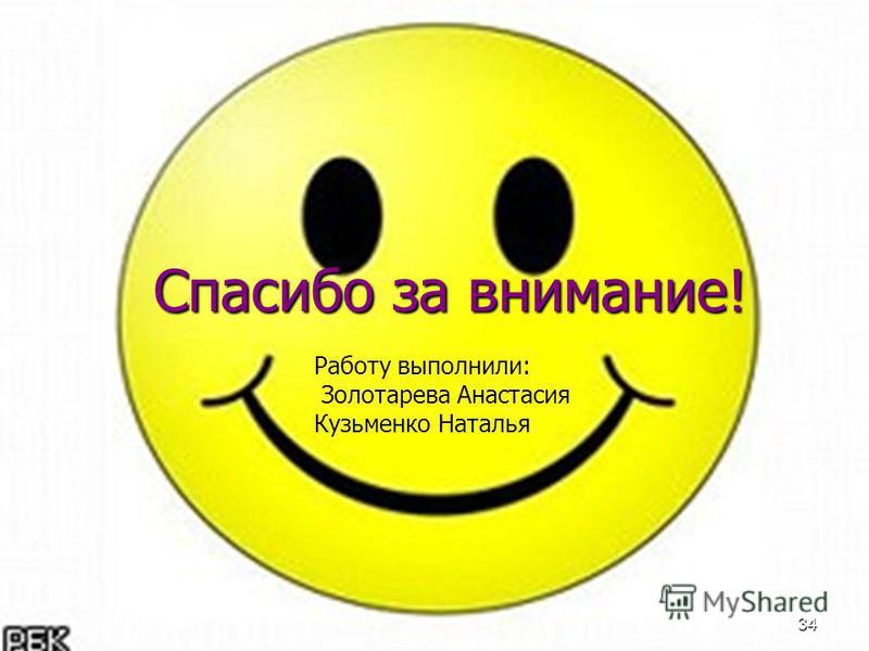 Спасибо за внимание! Работу выполнили: Золотарева Анастасия Кузьменко Наталья 34