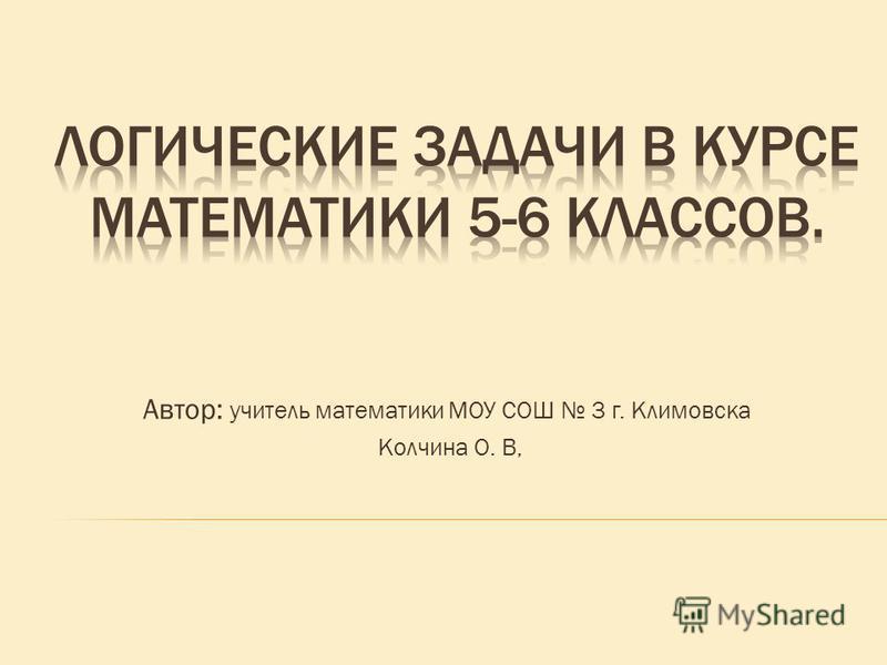 Автор: учитель математики МОУ СОШ 3 г. Климовска Колчина О. В,