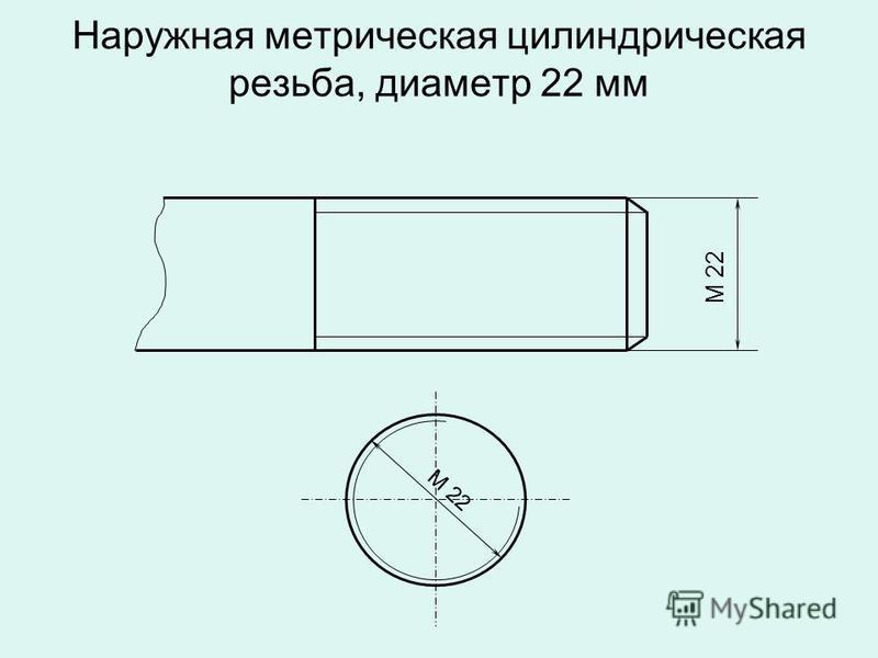 Наружная метрическая цилиндрическая резьба, диаметр 22 мм М 22
