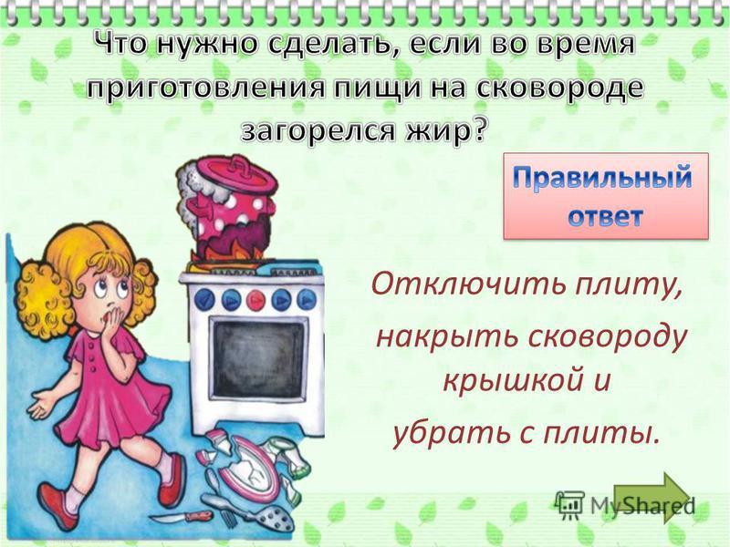 Отключить плиту, накрыть сковороду крышкой и убрать с плиты.