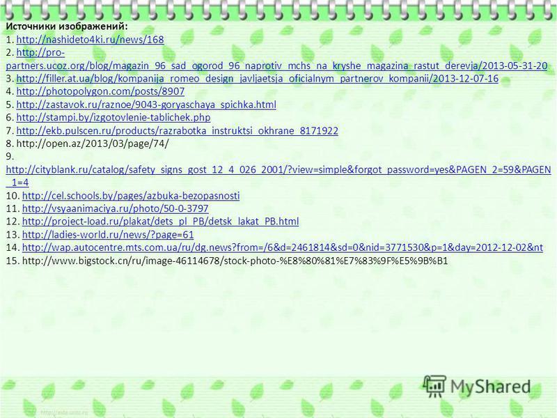 Источники изображений: 1. http://nashideto4ki.ru/news/168 2. http://pro- partners.ucoz.org/blog/magazin_96_sad_ogorod_96_naprotiv_mchs_na_kryshe_magazina_rastut_derevja/2013-05-31-20 3. http://filler.at.ua/blog/kompanija_romeo_design_javljaetsja_ofic