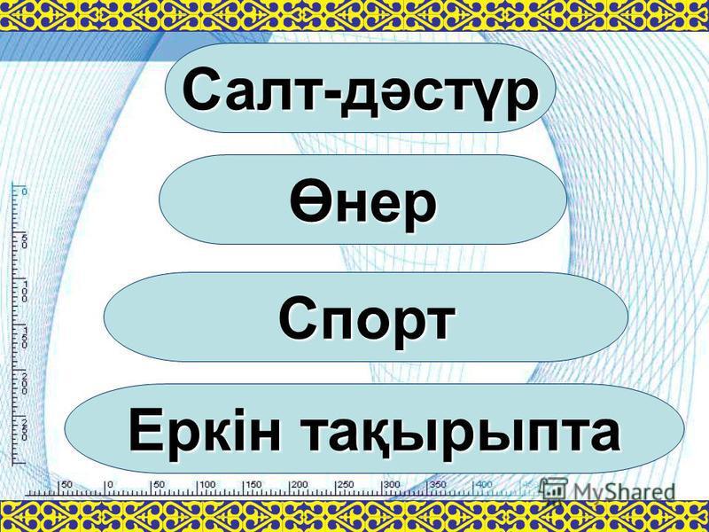 Салт-дәстүр Өнер Спорт Еркін тақырыпта Еркін тақырыпта