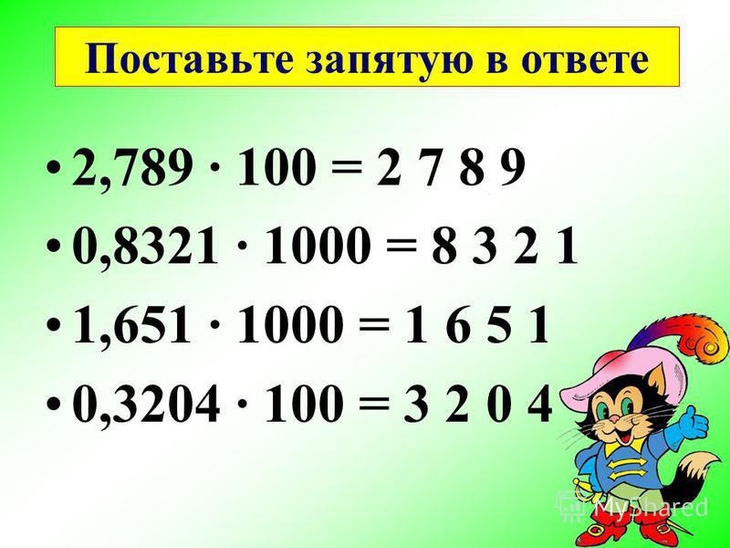 2,789 100 = 2 7 8,9 0,8321 1000 = 8 3 2,1 1,651 1000 = 1 6 5 1 0,3204 100 = 3 2,0 4
