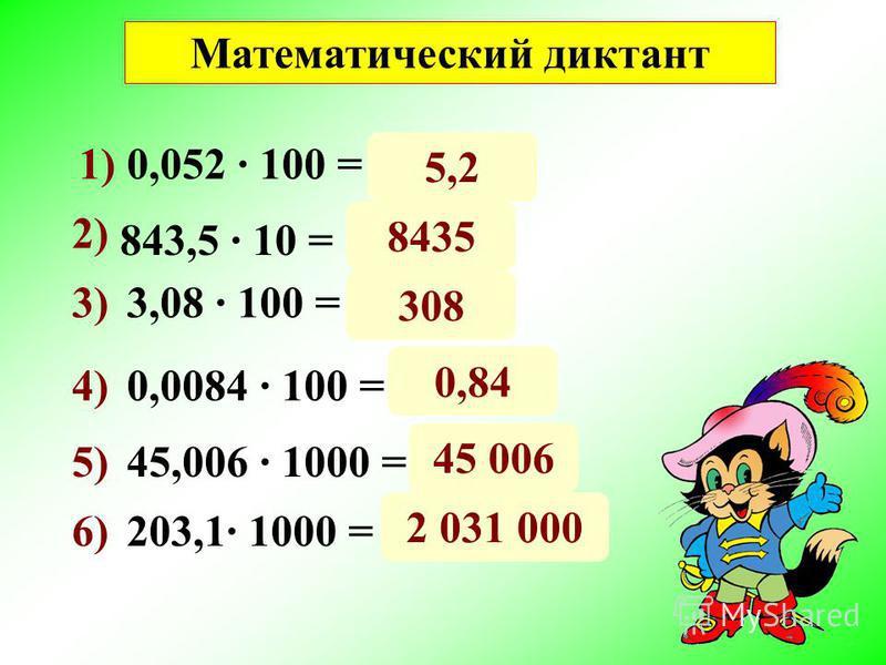 0,052 · 100 = 843,5 · 10 = 3,08 · 100 = 0,0084 · 100 = 45,006 · 1000 = 203,1· 1000 = 1) 3) 4) 5) 6) 2) 5,2 8435 308 0,84 45 006 2 031 000