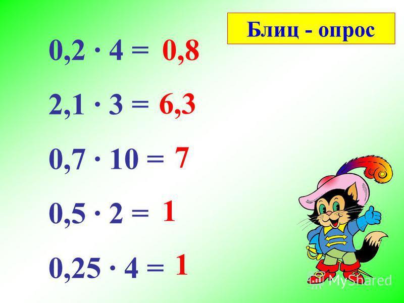 0,2 4 = 2,1 3 = 0,7 10 = 0,5 2 = 0,25 4 = 0,8 6,3 7 1 1 Блиц - опрос