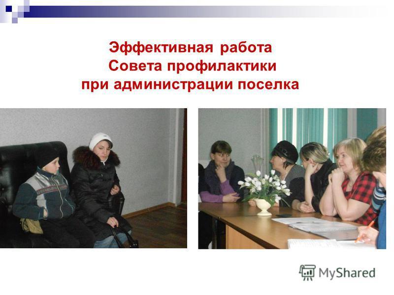 Эффективная работа Совета профилактики при администрации поселка