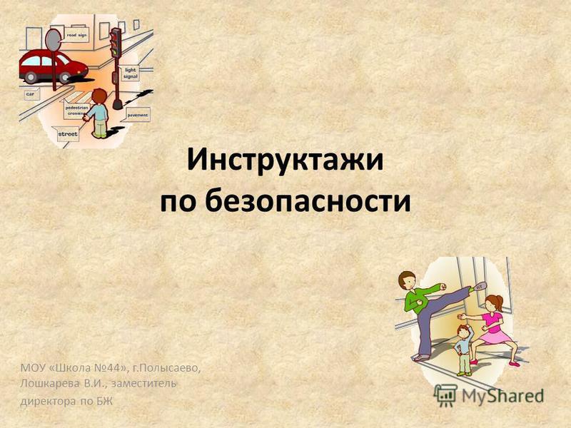 Инструктажи по безопасности МОУ «Школа 44», г.Полысаево, Лошкарева В.И., заместитель директора по БЖ