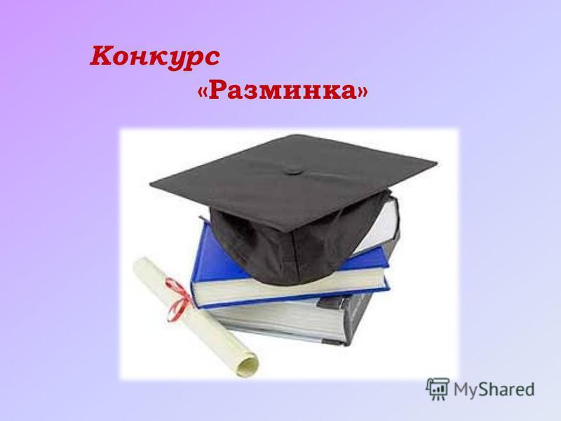 «Ученик года – 2010»