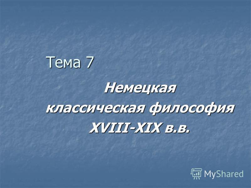 Тема 7 Немецкая классическая философия XVIII-XIX в.в.