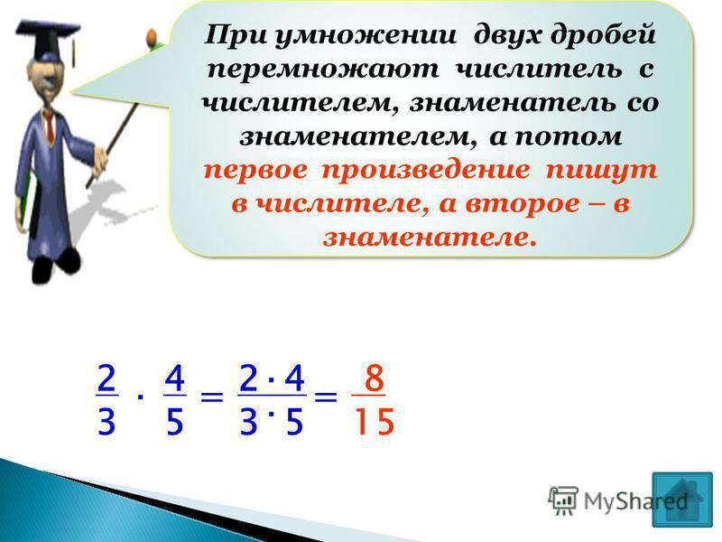 Решите задачу: Найти площадь прямоугольника, если длина равна 2/3 дм, а ширина 4/5 дм? Решите задачу: Найти площадь прямоугольника, если длина равна 2/3 дм, а ширина 4/5 дм? 2323 8 15 4545. == 2 4 3 5..