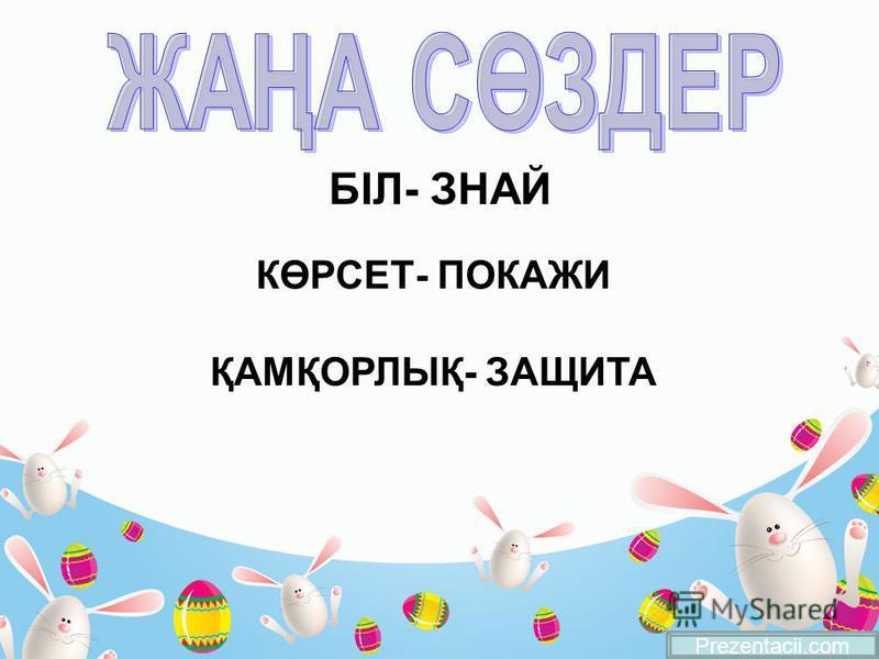 БІЛ- ЗНАЙ Prezentacii.com КӨРСЕТ- ПОКАЖИ ҚАМҚОРЛЫҚ- ЗАЩИТА
