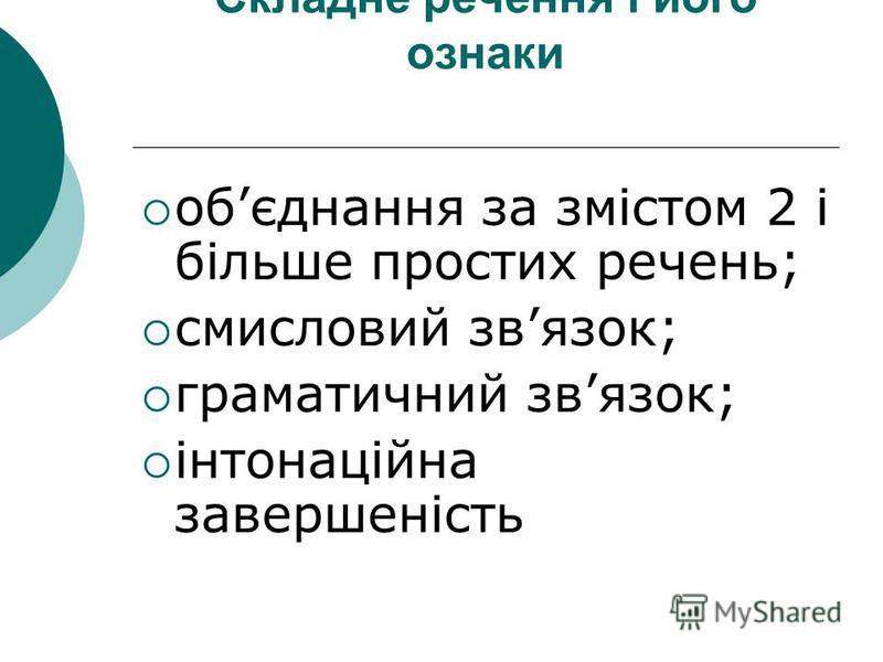 Складне речення і його ознаки обєднання за змістом 2 і більше простих речень; смисловий звязок; граматичний звязок; інтонаційна завершеність