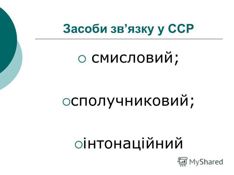 Засоби звязку у ССР смисловий; сполучниковий; інтонаційний