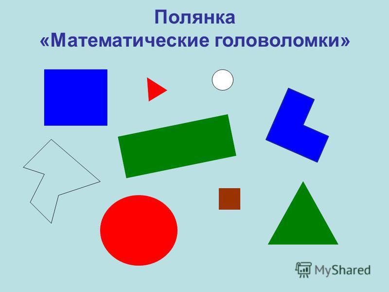 Полянка «Математические головоломки»