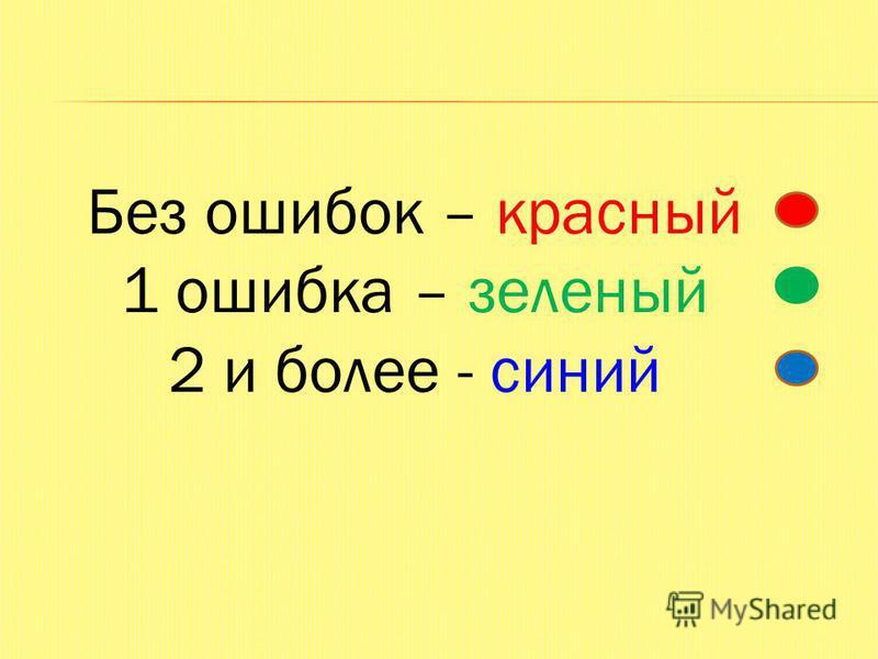 Без ошибок – красный 1 ошибка – зеленый 2 и более - синий