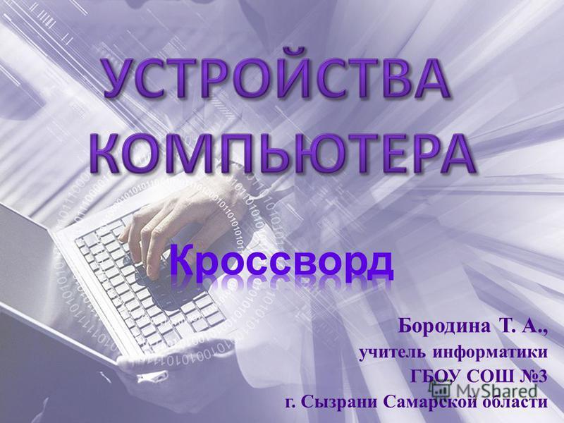 Бородина Т. А., учитель информатики ГБОУ СОШ 3 г. Сызрани Самарской области