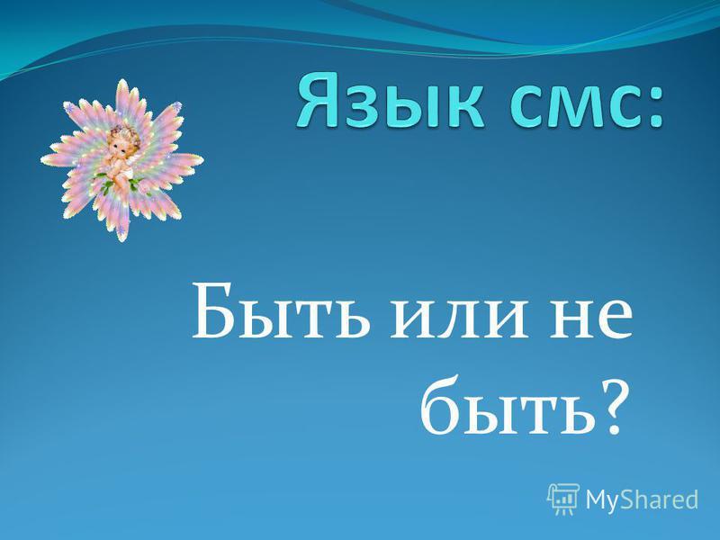 Быть или не быть?