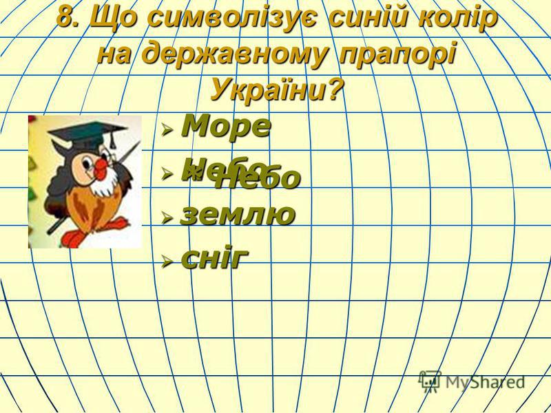 7. Український народний танець Вальс Лезгінка Ламбада Гопак Г Гопак