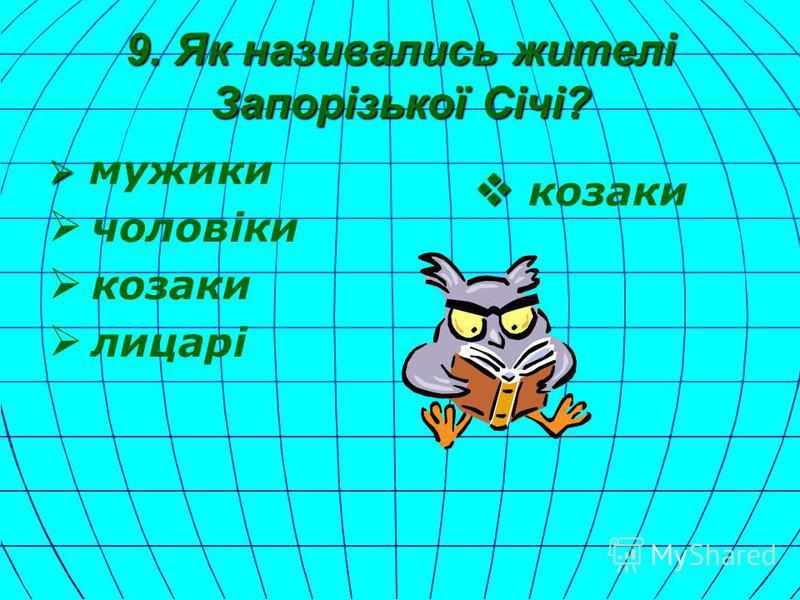 8. Яке дерево не росте на Україні? г раб б ук с аксаул б ереза саксаул