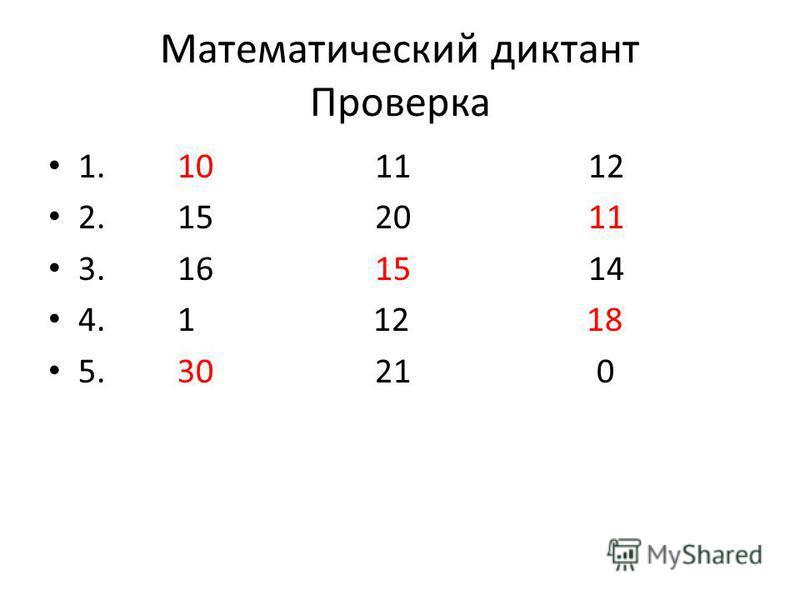 Математический диктант Проверка 1. 10 11 12 2. 15 20 11 3. 16 15 14 4. 1 12 18 5. 30 21 0