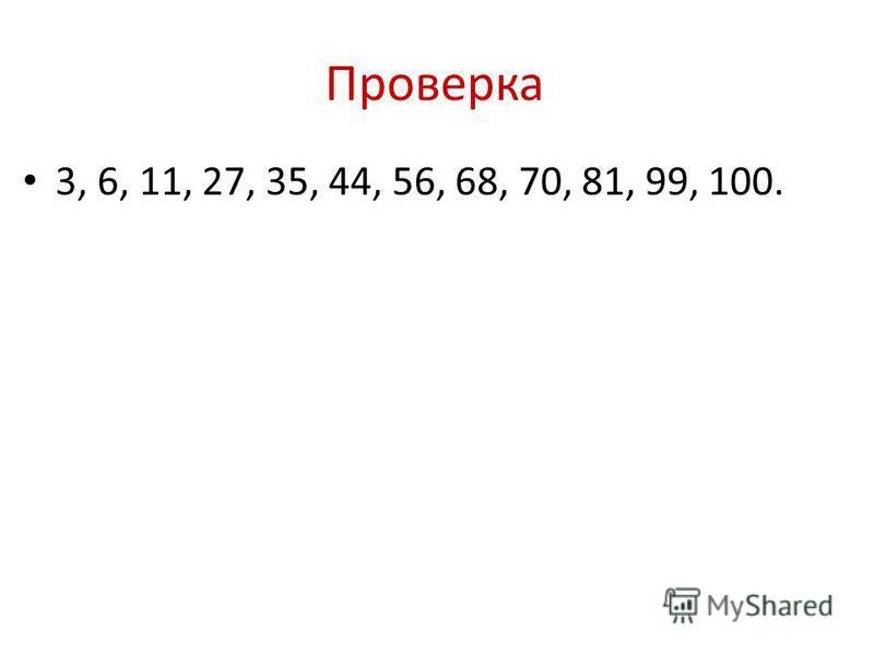 Проверка 3, 6, 11, 27, 35, 44, 56, 68, 70, 81, 99, 100.