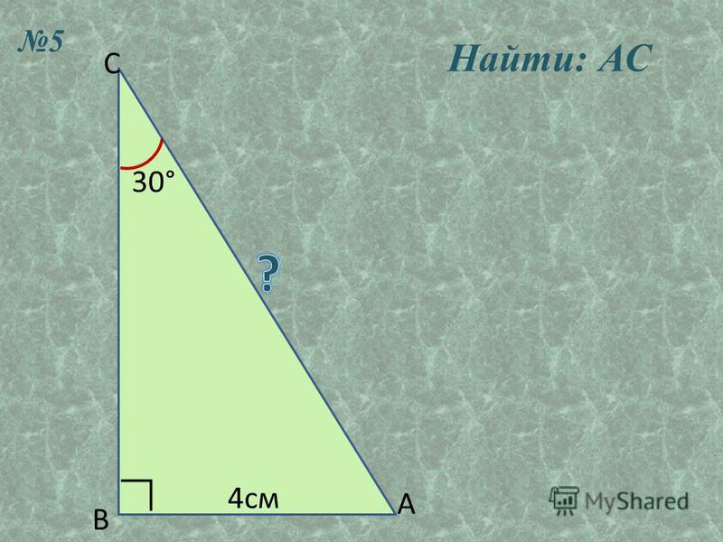 5 30° А В С Найти: АС 4cм 4cм