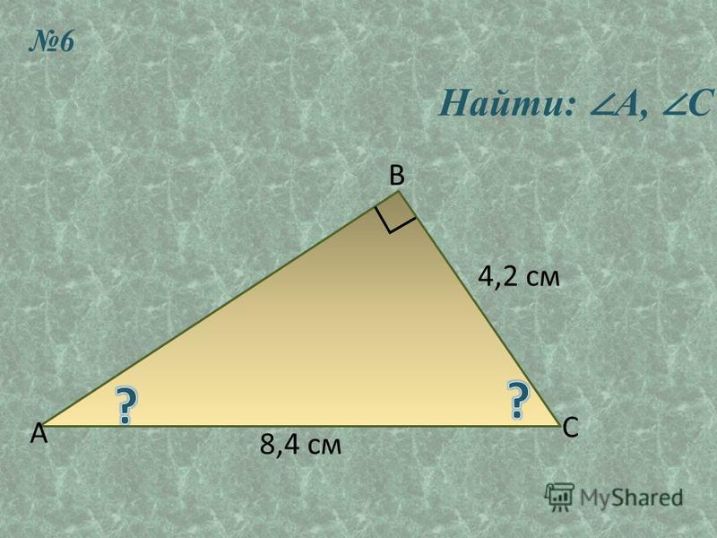6 А В С Найти: А, С 8,4 см 4,2 см